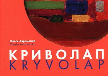A new book about Anatoly Kryvolap's life and creativity