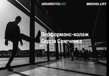 У рамках Kyiv Art Fair Сергія Святченко представить  перформанс-колаж