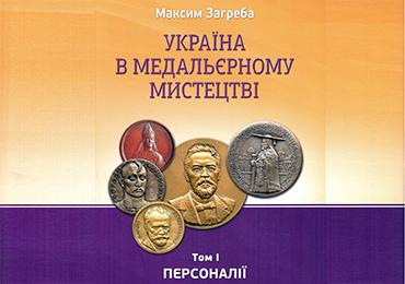 Побачило світ унікальне видання – «Україна в медальєрному мистецтві»