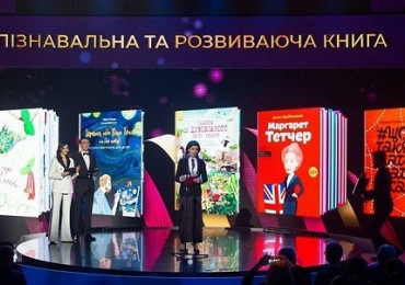 """REVIEW OF PUBLICATIONS. XX ALL-UKRAINIAN RATING """"BOOK OF THE YEAR 2018"""""""