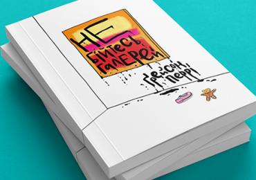 «Не бійтесь галерей!» – нова книга видавництва ArtHuss при партнерстві фундації Brovdi Art