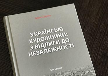 На Книжковому Арсеналі 2018 презентували серію «Українське Мистецтво ХХ-ХХІ»